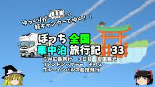 【ゆっくり】車中泊旅行記 33 広島編