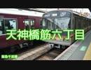 【駅名記憶】「セツナトリップ」で阪急 etc.【Vo.重音テト】