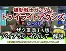 【ガンダムTwilight AXIS】ザクⅢ改TA&B・