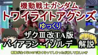 【ガンダムTwilight AXIS】ザクⅢ改TA&B・イゾルデ 解説【ゆっくり解説】part2
