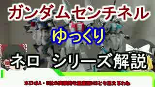 【ガンダムセンチネル】ネロシリーズ 解説【ゆっくり解説】part3