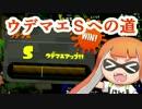 【実況】スプラトゥーン2やっちゃうぞ part20