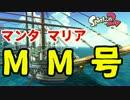 【スプラ2】ダイナモでS+カンスト目指してガチマッチ【Part2】