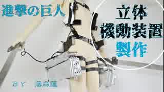 【進撃の巨人】立体起動装置作ってみた【藤森蓮】
