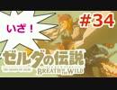 【ゼルダの伝説】のんびり実況プレイ#34【ブレス オブ ザ ワ...