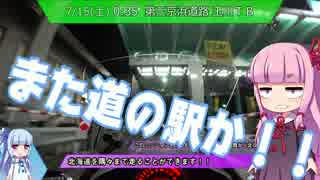 GSRで北海道 道の駅完全制覇の旅 #1 遥か