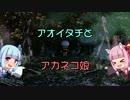 【PS2ゲゲゲの鬼太郎】アオイタチとアカネコ娘Part1【琴葉姉妹実況】