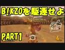 【マリオカート8DX】B!KZOを駆逐せよ! PART1