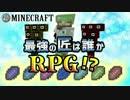 【日刊Minecraft】最強の匠は誰かRPG!?ボスラッシュ!!編【4人実況】