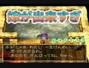 【PS版DQ4】ちょすこ勇者、再び参る!【その13】