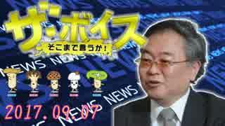 【高橋洋一】 ザ・ボイス 20170907