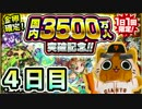 【モンスト実況】3500万人突破記念金確オーブ0ガチャ最終日!【4日目】