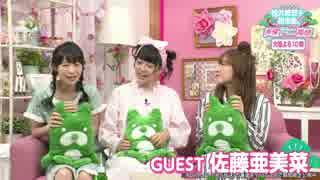 まつえりとれいちゃまの亜美菜ちゃん可愛い話