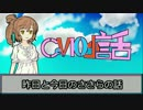 【CeVIO小話】昨日と今日のささらの話