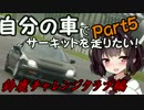 【Part5】自分の車でサーキットを走りたい!【鈴鹿チャレクラ編】