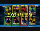 [K-POP] EXO - Power (Comeback 20170907) (HD)
