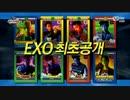 [K-POP] EXO - Power (Comeback 20170907)