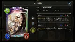 【シャドバ】レッドブル守護ドラゴン