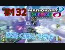空高く飛んで行け!【MK8DX実況】#132