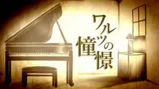 【初音ミク】ワルツの憧憬【オリジナル曲】