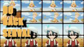 Do Back Serval