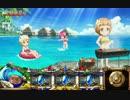 【通常ステージ】ユグドールビーチ【シンデレラブレイド3 公式動画】