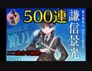 【刀剣乱舞】謙信景光を狙って鍛刀 500連