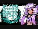 美少女エルフ 結月ゆかりが ウルクをくっ殺する指輪物語 Part.02