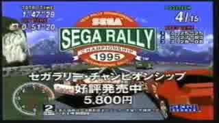 【1983~2016】レースゲーム CM集