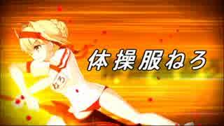 【FGO】体操服ねろ - 霊衣解放+色々