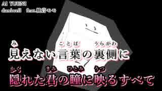 【ニコカラ】AI YUENI【on vocal】