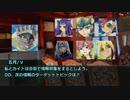 【遊戯王ZEXAL】三勇士とトロン一家でサタスペ【1-2】