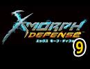 X-Morph:Defenseをいい大人達が本気で遊んでみた。part9
