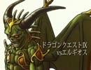 ドラゴンクエスト 歴代ラスボスBGM  (Ⅰ~Ⅺ) 【作業用BGM】