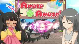 【ポケモンSM】ディア☆マギ step8 【Amaze×Amuse!】