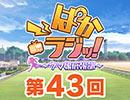 第43回「ぱかラジッ!~ウマ娘広報部~」