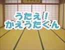 【替え歌】うたえ!かえうたくん【およげ!たいやきくん】