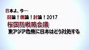 【討論】桜国防戦略会議-東アジア危機に日本はどう対処する[桜H29/9/9]