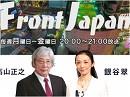 【Front Japan 桜】山尾志桜里「日本死ね