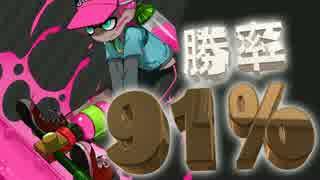 【スプラトゥーン2】勝率91%カンストロー