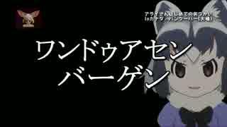 【世界の果てまでイッテJ!】 あ・ら・Eng