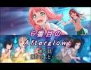 【バンドリ】【ガルパ】 6番目の Afterglow #06