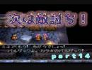 【PS版DQ4】ちょすこ勇者、再び参る!【その14】