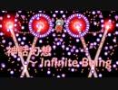 【東方自作アレンジ】神話幻想 ~ Infinite Being