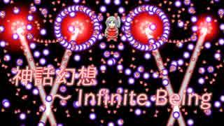 【東方自作アレンジ】神話幻想 ~ Infini