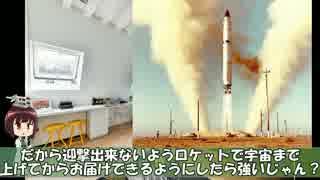 ゆっくり大急ぎで語る弾道ミサイル