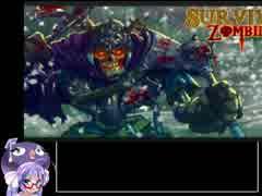 【賛否両論498円】Survival Zombies The I