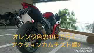 【Kawasaki】オレンジ色の10Rで行く【ZX-1
