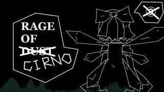 【東方自作アレンジ】RAGE OF CIRNO【パロ