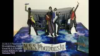 【MSSP】M.S.S Phantasiaをしかけ絵本にしてみた【8周年記念】